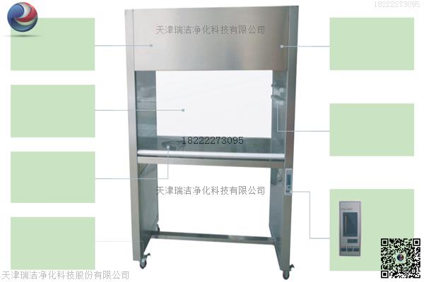 RJ-洁净工作台